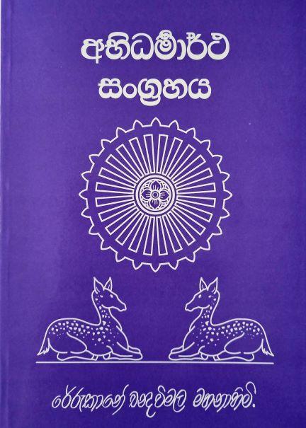 Abhidharmaartha Sangrahaya - අභිධර්මාර්ථ සංග්රහය
