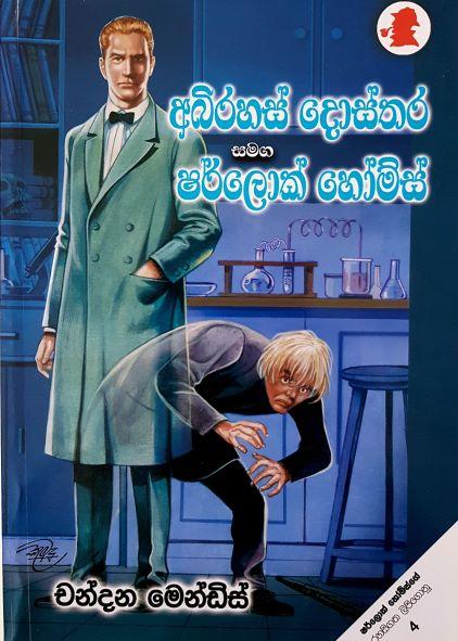 Abirahas Dosthara Samaga Sherlock Holmes - අභිරහස් දොස්තර සමඟ ෂර්ලොක් හෝම්ස්