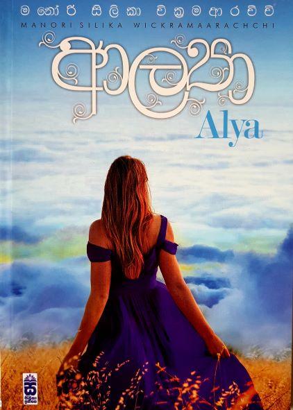 Alya - ආල්යා