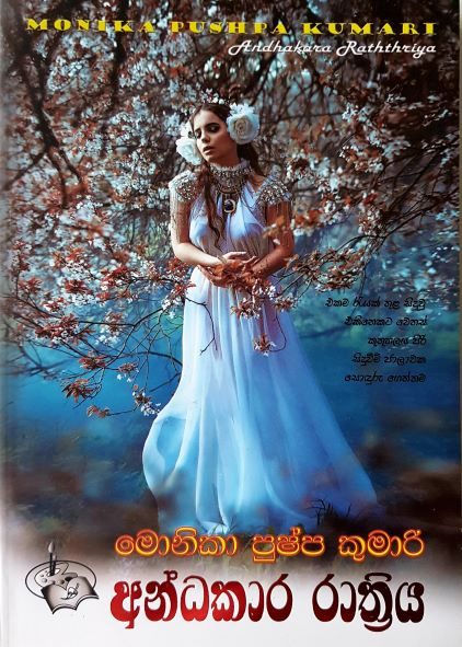 Andhakara Rathriya - අන්ධකාර රාත්රිය