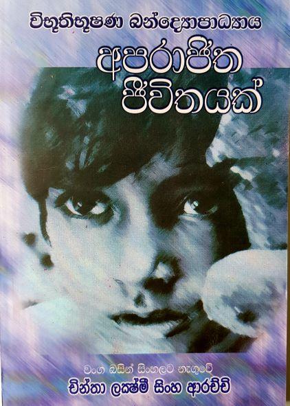 Aparajitha Jeewithayak - අපරාජිත ජීවිතයක්