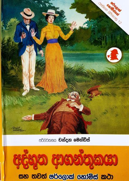Athbutha Aganthukaya - අද්භූත ආගන්තුකයා