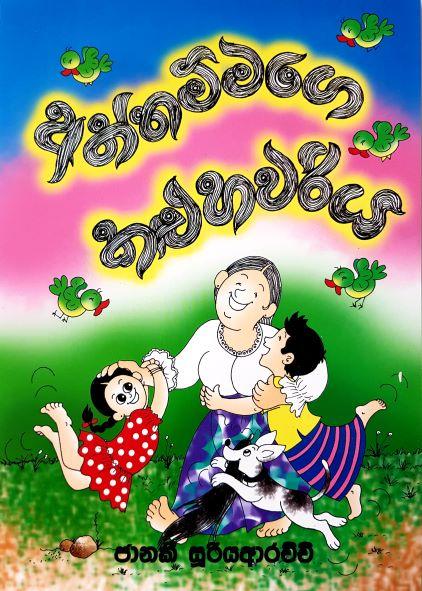 Aththammage Kalu Hawariya - අත්තම්මගෙ කළු හවරිය