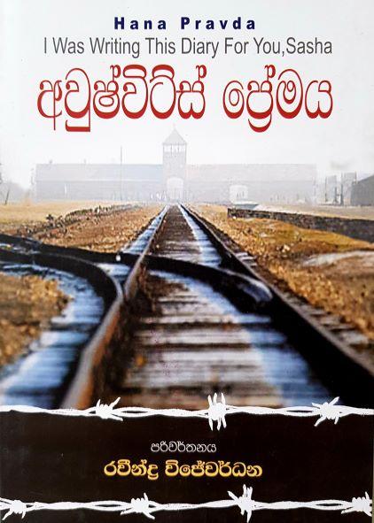 Auschwitz Premaya - අවුෂ්විට්ස් ප්රේමය