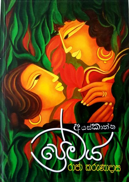 Ayaskaantha Premaya - අයස්කාන්ත ප්රේමය