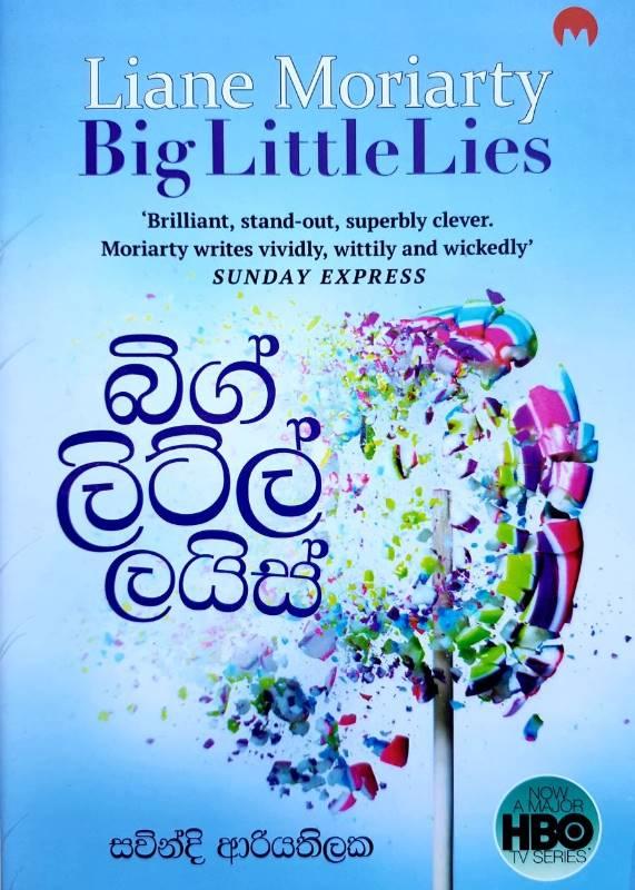 Big Little Lies - බිග් ලිට්ල් ලයිස්