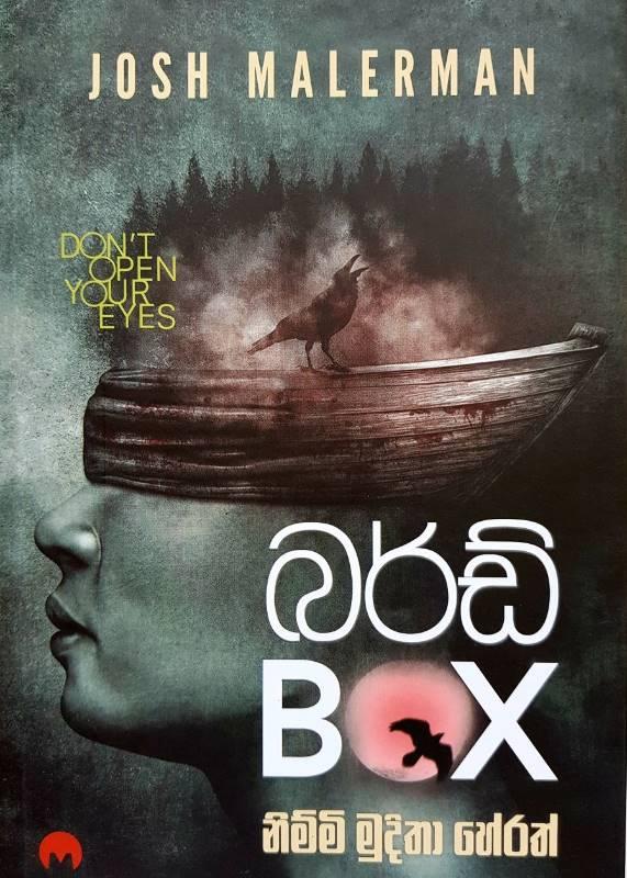 Bird Box - බර්ඩ් බොක්ස්