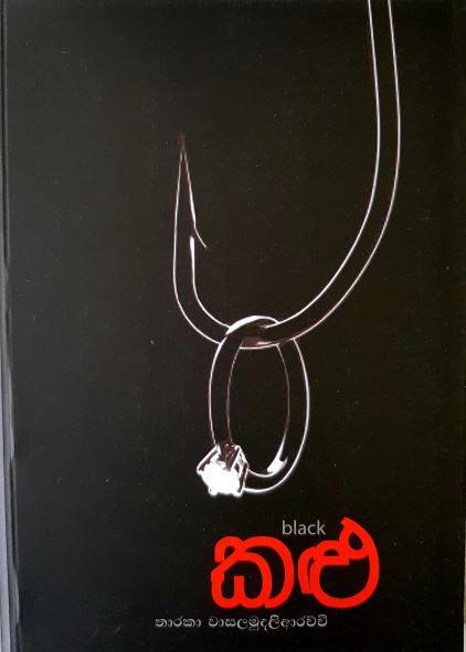 Black - කළු