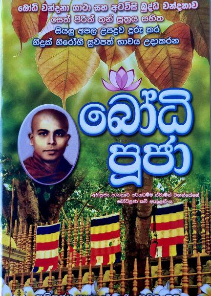 Bodhi Puja -  බෝධි පූජාව