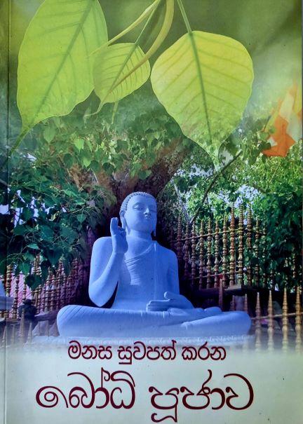 Bodhi Pujawa -  බෝධි පූජාව