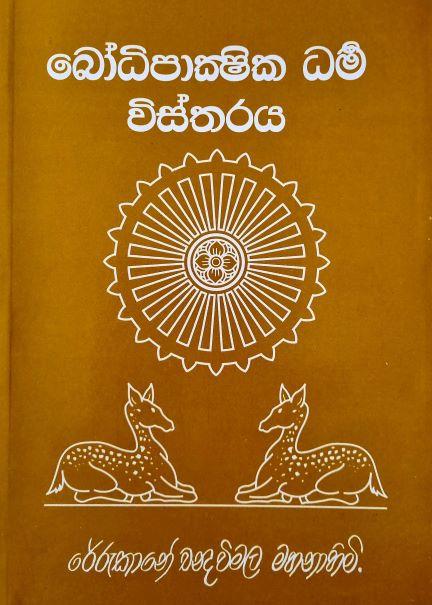 Bodhipakshika Dhamma Vistharaya - බෝධිපාක්ෂික ධර්ම විස්තරය