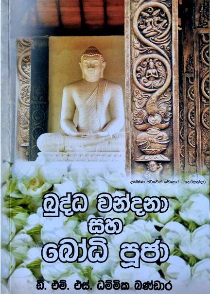 Budhdha Wandanawa saha Bodhi Puja -  බුද්ධ වන්දනාව සහ බෝධි පූජා