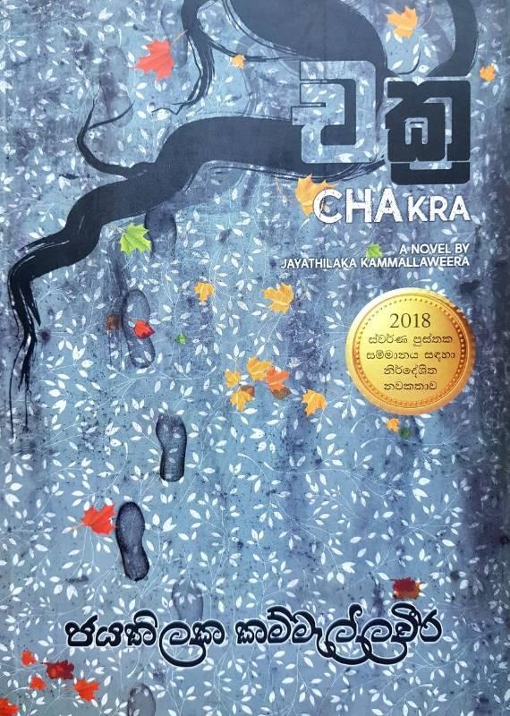 Chakra - චක්ර