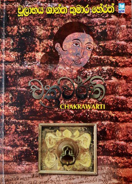 Chakrawarti - චක්රවර්ති