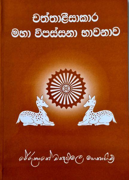 Chaththaleesakara Maha Vipassana Bhawanawa - චත්තාළීසාකාර මහා විපස්සනා භාවනාව