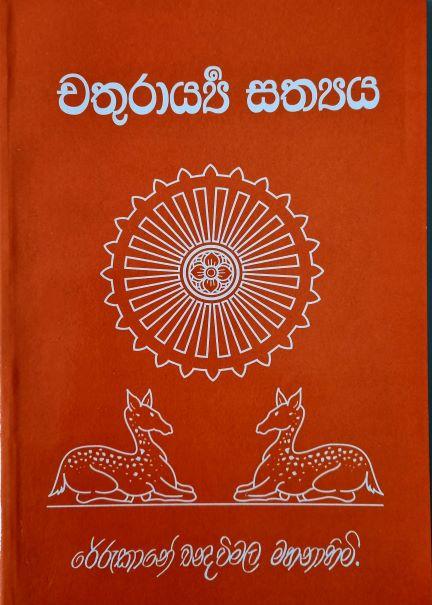 Chathuraarya Sathya - චතුරාය්යර් සත්යය
