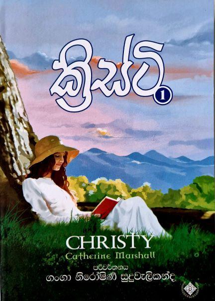 Christy - ක්රිස්ටි 1