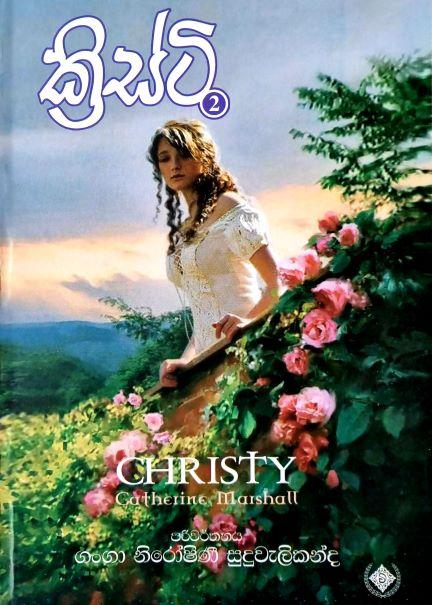 Christy - ක්රිස්ටි 2
