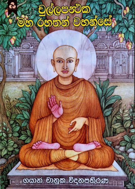 Chullapanthaka  Maha Rahathan Wahanse - චුල්ලපන්ථක මහ රහතන් වහන්සේ