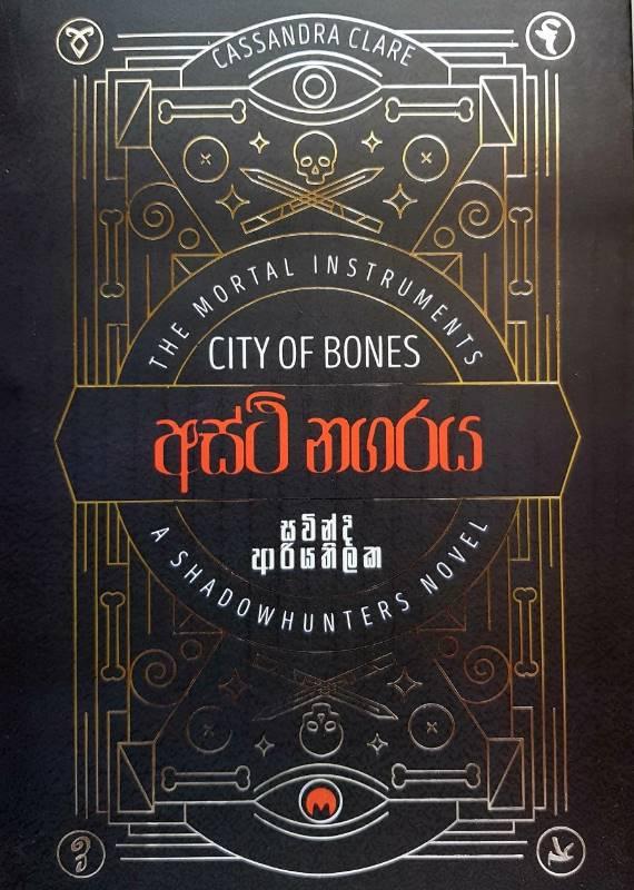 City of Bones - අස්ථි නගරය