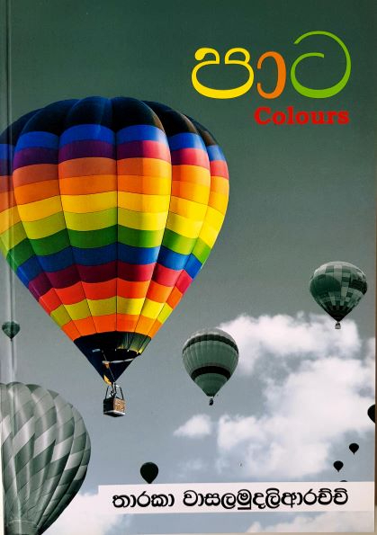 Colours - පාට