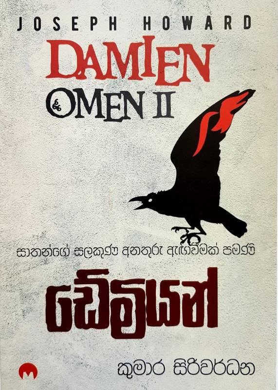 Damien - ඩේමියන්