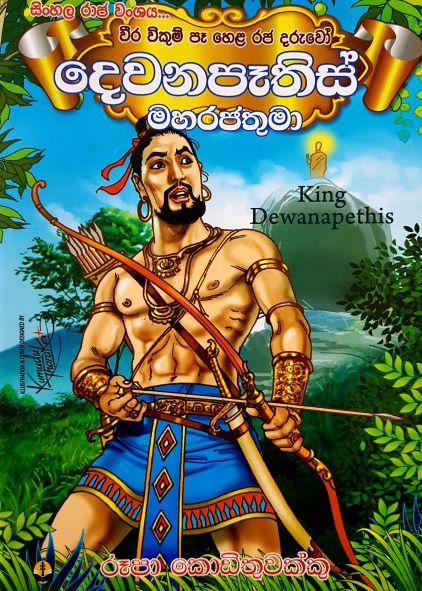 Dewanapathis Maha Rajathuma - දෙවනපෑතිස් මහරජතුමා
