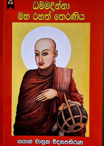 Dhamadinna Maha Rahath Theraniya -  ධම්මදින්නා මහ රහත් තෙරණිය