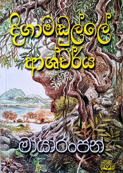 Digamadulle Ashcharya - දිගාමඬුල්ලේ ආශ්චර්ය