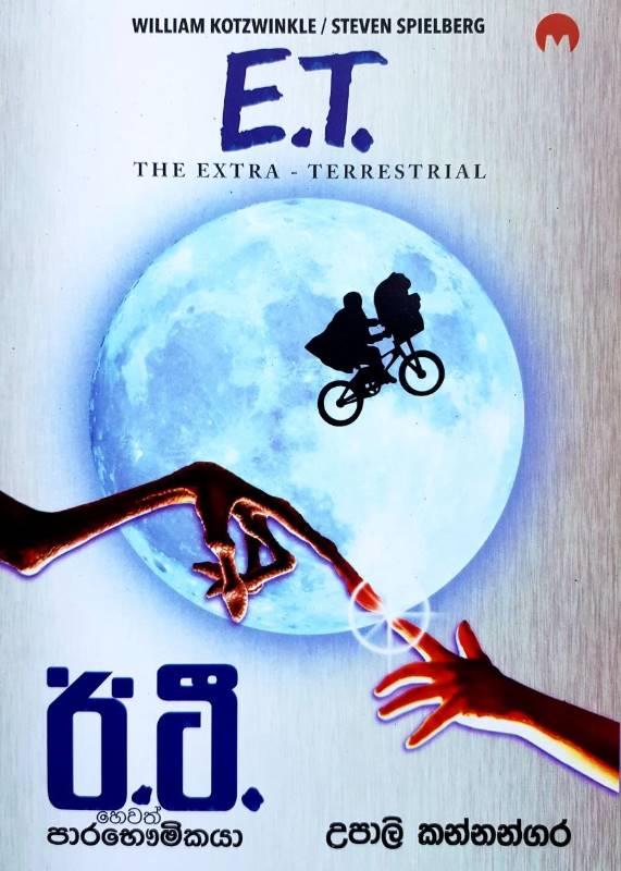 E.T. - ඊ.ටී.