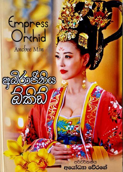 Empress Orchid - අධිරාජිනිය ඕකිඩ්