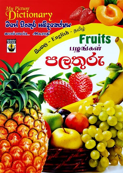 Fruits - පළතුරු