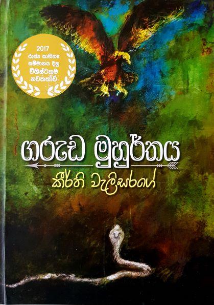 Garuda Muhurthaya - ගරුඩ මුහුර්තය