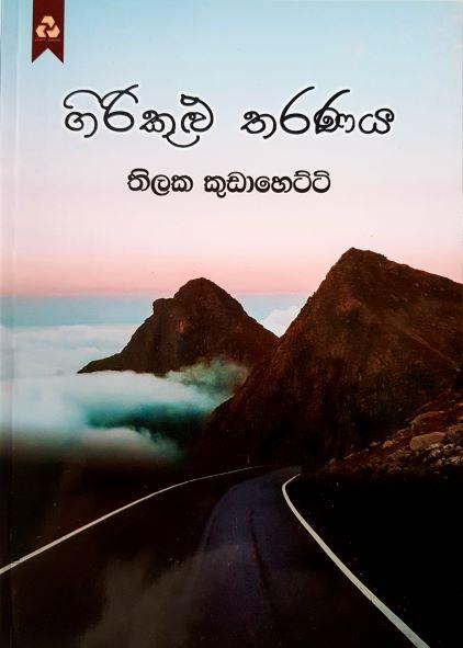 Girikulu Tharanaya - ගිරිකුළු තරණය