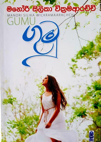 Gumu - ගුමු