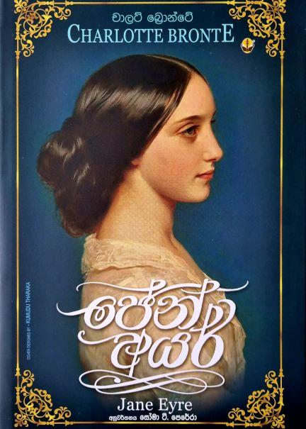 Jane Eyre - ජේන් අයර්