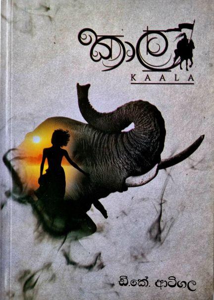 Kaala - කාල