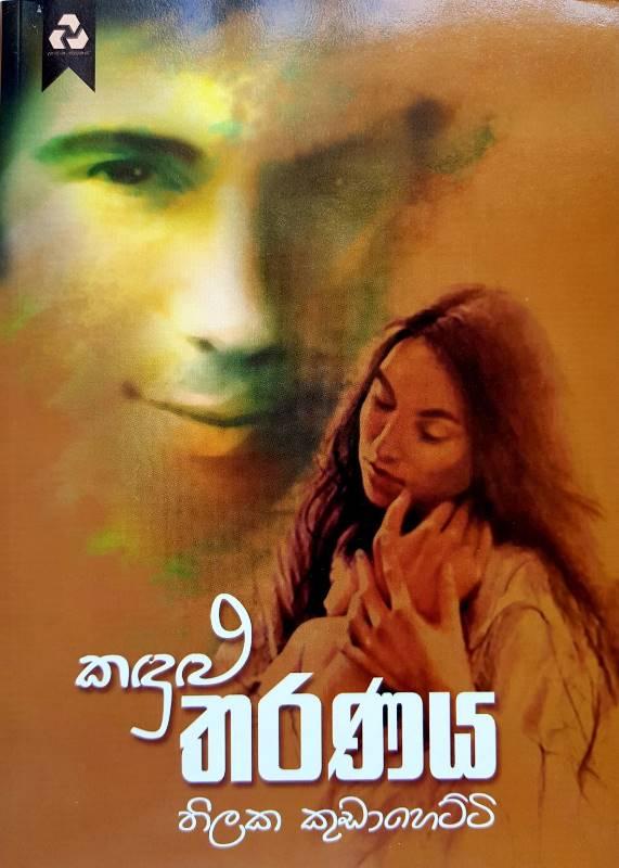 Kandulu Tharanaya - කඳුළු තරණය