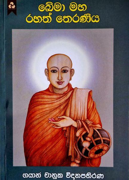 Khema Maha Rahath Theraniya - ඛේමා මහ රහත් තෙරණිය