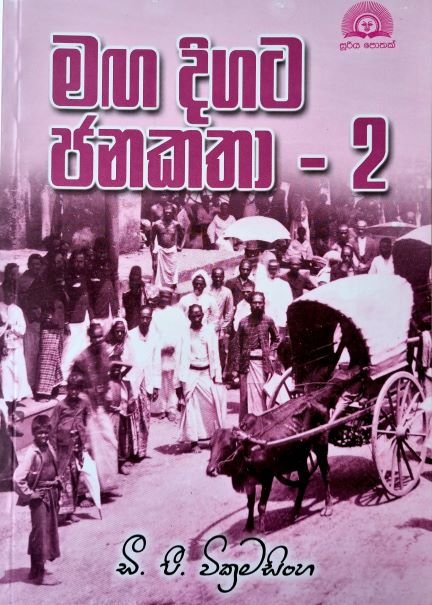Maga Digata Janakatha 2 - මඟ දිගට ජනකතා 2