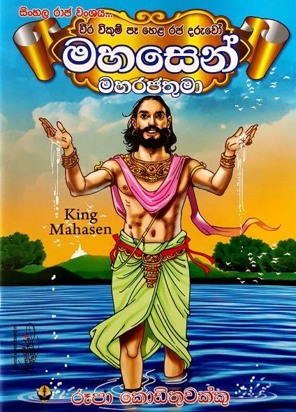 Mahasen Maha Rajathuma - මහසෙන් මහරජතුමා