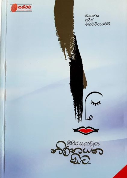Mihira Sangavuna Nimnayaka Sita - මිහිර සැඟවුණ නිම්නයක සිට