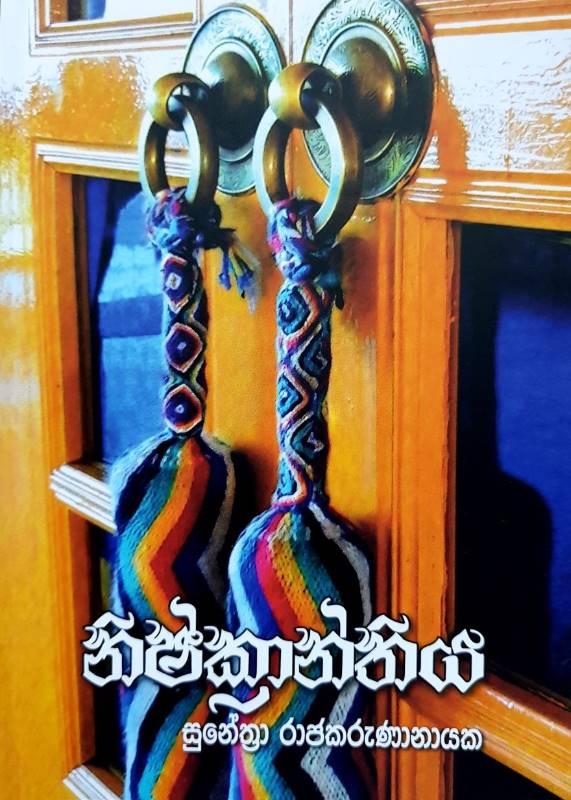 Nishkranthiya - නිෂ්ක්රාන්තිය