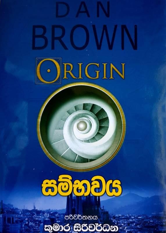 Origin - සම්භවය