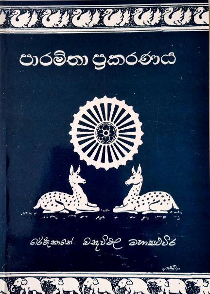 Paramitha Prakaranaya - පාරමිතා ප්රකරණය