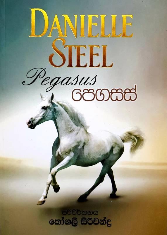Pegasus - පෙගසස්