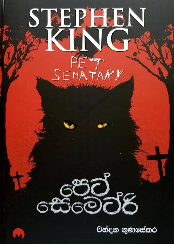 Pet Sematary - පෙට් සෙමෙට්රි