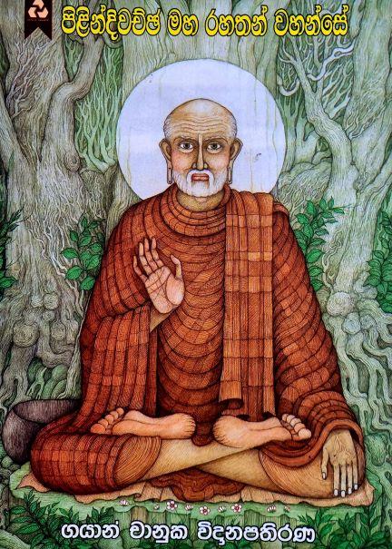 Pilindivachcha Maha Rahathan Wahanse -  පිළින්දිවච්ඡ මහ රහතන් වහන්සේ
