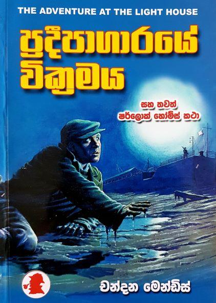 Pradeepagaraye Wickramaya - ප්රදීපාගාරයේ වික්රමය