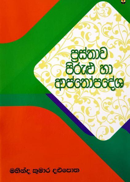 Prasthawa Pirulu Ha Apthopadesha - ප්රස්තාව පිරුළු හා ආප්තෝපදේශ